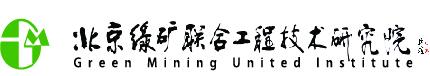 北京绿矿联合工程技术研究院